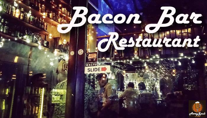 Bacon Bar เบคอนบาร์ ร้านนั่งชิลในยามค่ำคืนที่น่านน่ะสิ