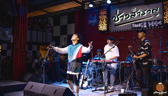 ช่างสำราญ มออุบล ร้านดนตรีสดสไตล์แนวเพลงผับอินดี้ที่อุบล awaygpub