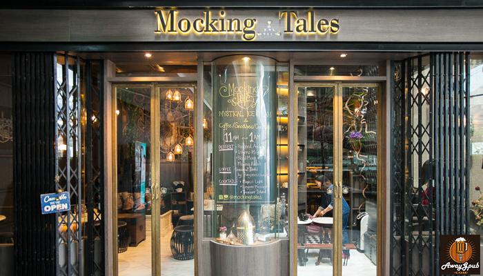 Mocking Tales ร้านนั่งชิวสุดแฟนตาซีที่ทองหล่อเอกมัย awaygpub