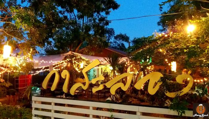 กาสะลอง ร้านอาหารนั่งชิลดนตรีโฟล์คซอง อุบลราชธานี