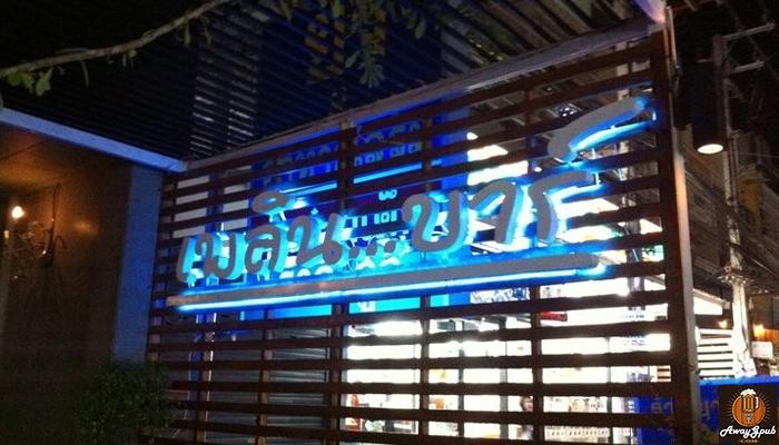 เพลินบาร์ รังสิตภิรมย์ ร้านเหล้าดังย่าน ม.กรุงเทพ awaygpub