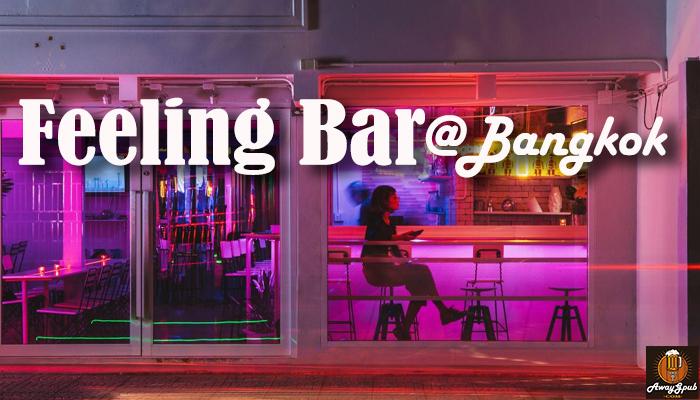 Feeling Bar บาร์ลับกลางกรุง เอาความรู้สึกของวันนี้มาปลดปล่อย awaygpub