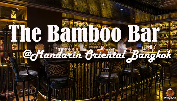 The Bamboo Bar บาร์ลับ ใน Mandarin Oriental Bangkok awaygpub
