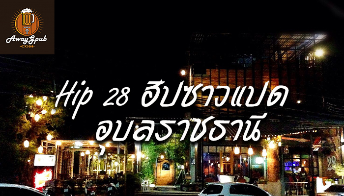 Hip 28 ฮิปซาวแปด อุบลราชธานี