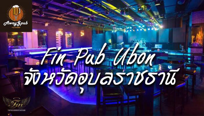 Fin Pub Ubon จังหวัดอุบลราชธานี