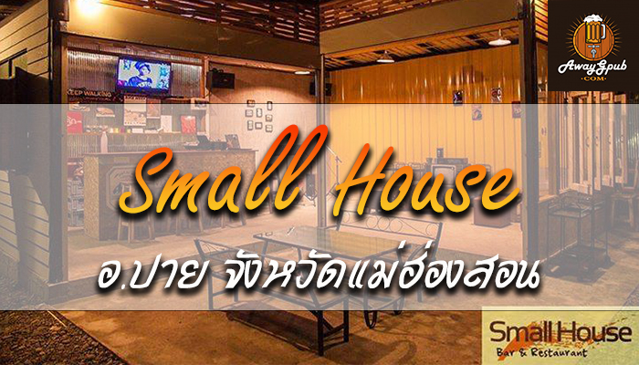 Small House ร้านเหล้าที่จะมอบช่วงเวลาดีๆที่ปาย