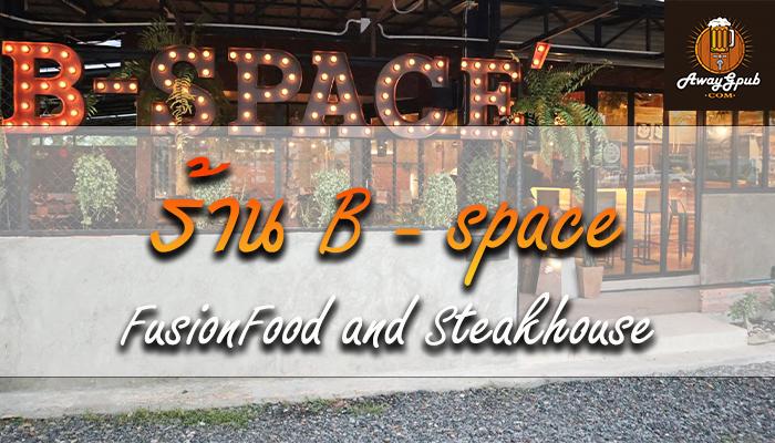 ร้าน B space FusionFood and Steakhouse