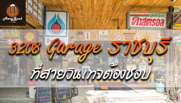 3208 Garage ร้านเหล้าราชบุรีที่สายวินเทจจะต้องชอบ