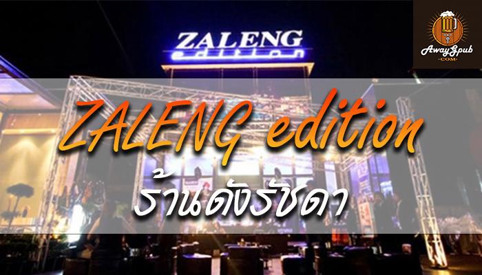 ZALENG edition ร้านดังรัชดา