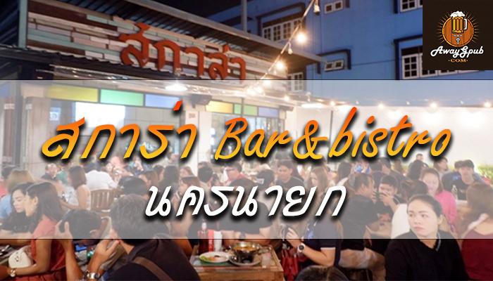 ร้าน สการ่า Bar&bistro