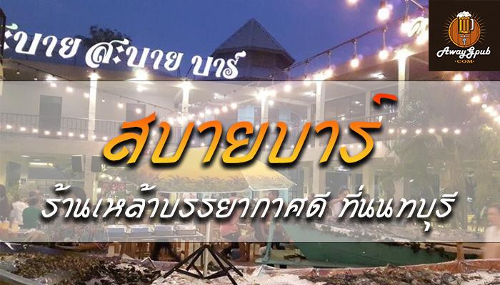 สบายบาร์ ร้านเหล้าบรรยากาศดี ที่นนทบุรี