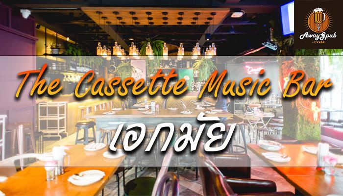 The Cassette Music Bar เอกมัย