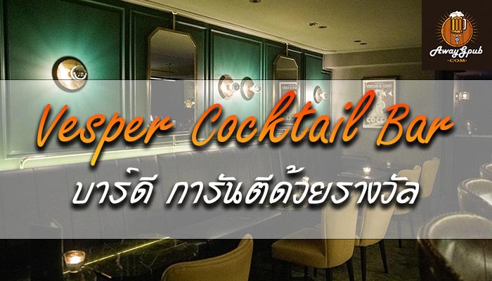 Vesper Cocktail Bar บาร์ดี การันตีด้วยรางวัล