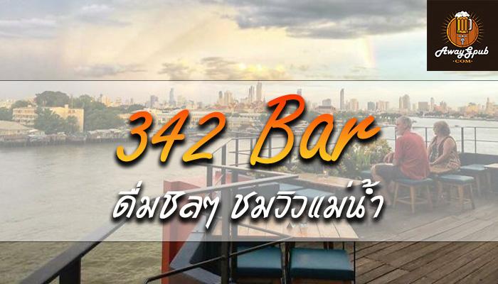 342 Bar ดื่มชิลๆ ชมวิวแม่น้ำ