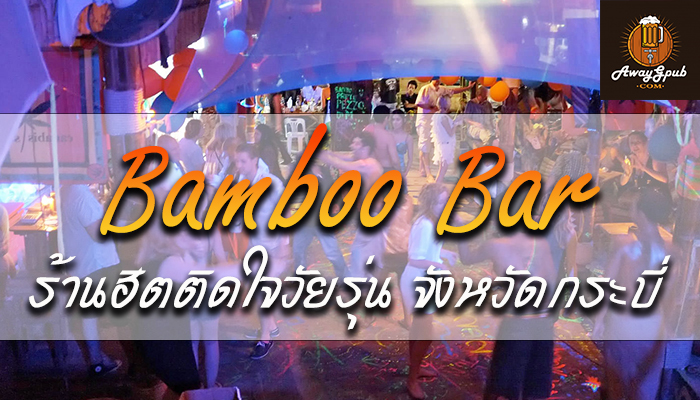 BAMBOO BAR ร้านฮิตติดใจวัยรุ่น จังหวัดกระบี่