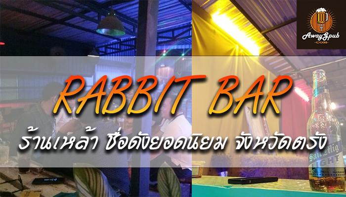 Rabbit bar ร้านเหล้า ชื่อดังยอดนิยม จังหวัดตรัง