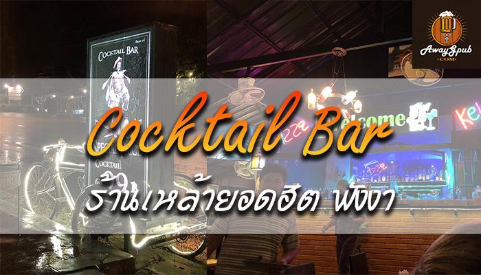 Cocktail Bar ร้านเหล้ายอดฮิต