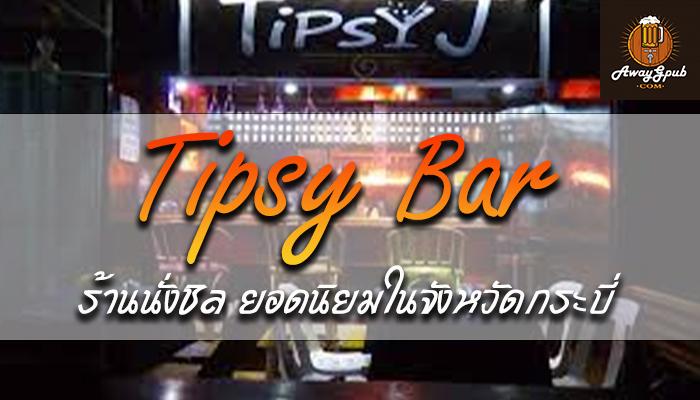 Tipsy Bar ร้านนั่งชิล ยอดนิยมในจังหวัดกระบี่