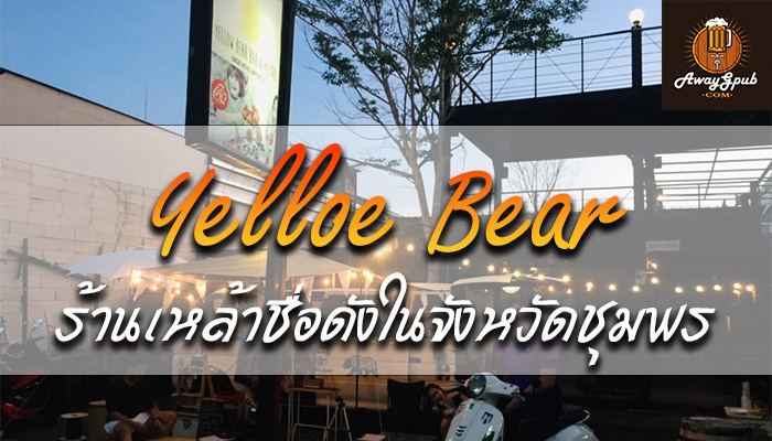 Yelloe Bear ร้านเหล้าชื่อดังในจังหวัดชุมพร