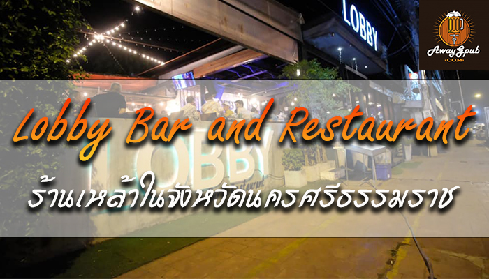 LOOBY BAR and RESTAURANT